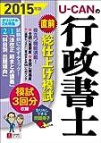 2015年版 U-CANの行政書士 直前総仕上げ模試 (ユーキャンの資格試験シリーズ)