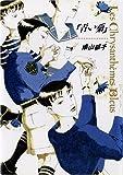 青い菊 / 鳩山 郁子 のシリーズ情報を見る
