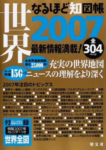 なるほど知図帳世界〈2007〉の詳細を見る