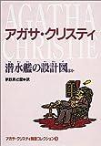 潜水艦の設計図ほか―アガサ・クリスティ推理コレクション〈3〉 (偕成社文庫)