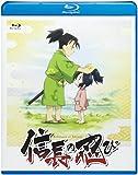 TVアニメ「信長の忍び」Blu-ray BOX〈第1期〉[ONXD-4501/2][Blu-ray/ブルーレイ] 製品画像