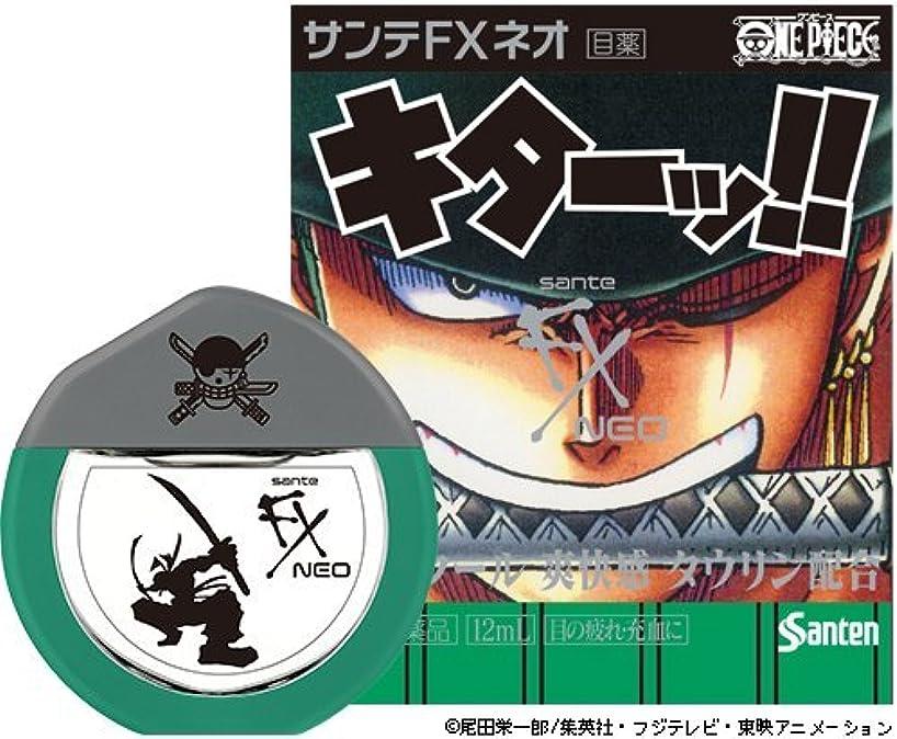 作るアマゾンジャングルおしゃれな【第2類医薬品】サンテFXネオ(ゾロモデル) 12mL ×2