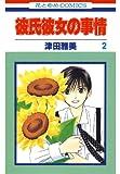 彼氏彼女の事情 2 (花とゆめコミックス)