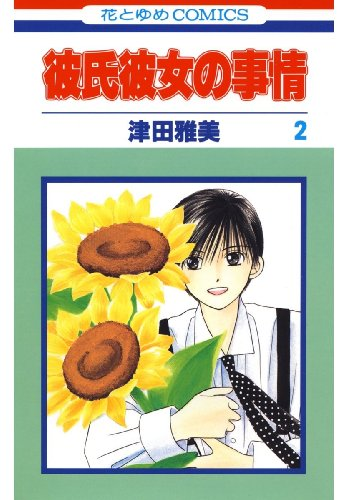 彼氏彼女の事情 2 (花とゆめコミックス)の詳細を見る