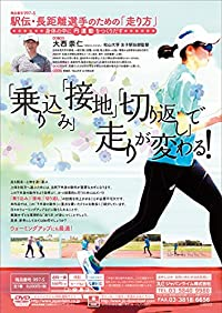駅伝・長距離選手のための「走り方」~身体の中に円運動をつくりだす~[陸上 997-S 全1巻]