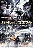 バトル・オブ・プエブラ 勇者たちの要塞[DVD]