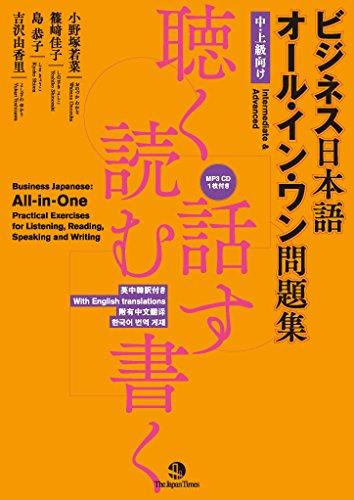 ビジネス日本語 オール・イン・ワン問題集――聴く・読む・話す・書く (MP3 CD1枚付き)