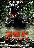 コモド・リターンズ [DVD]