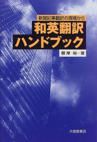 和英翻訳ハンドブック―新聞記事翻訳の現場からの詳細を見る
