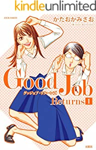Good Job Returns : 1 (ジュールコミックス)