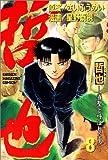 哲也―雀聖と呼ばれた男 (8) (少年マガジンコミックス)