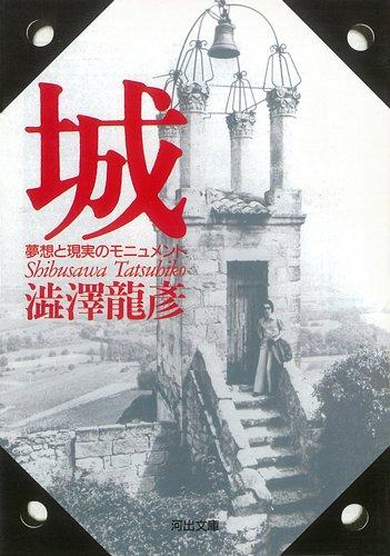 城 夢想と現実のモニュメント―渋澤龍彦コレクション   河出文庫の詳細を見る