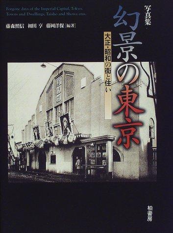 写真集 幻景の東京―大正・昭和の街と住いの詳細を見る