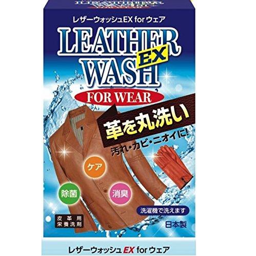 メーカー名 ミズタニ レザーウォッシュ EX for ウェア