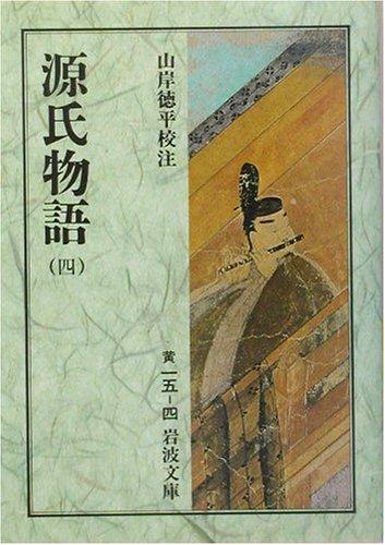 源氏物語〈4〉 (岩波文庫)の詳細を見る