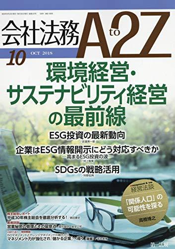 会社法務A2Z(エートゥージー) 2018年 10 月号 [雑誌]