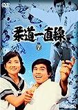 柔道一直線 VOL.7[DVD]