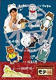 モテ福[DVD]