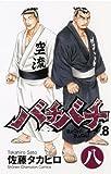 バチバチ 8 (少年チャンピオン・コミックス)