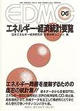 EDMC/エネルギー・経済統計要覧〈2006年版〉