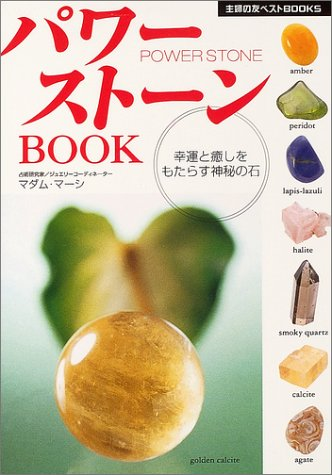 パワーストーンBOOK—幸運と癒しをもたらす神秘の石 (主婦の友ベストBOOKS)