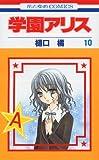 学園アリス (10) (花とゆめCOMICS (2923))