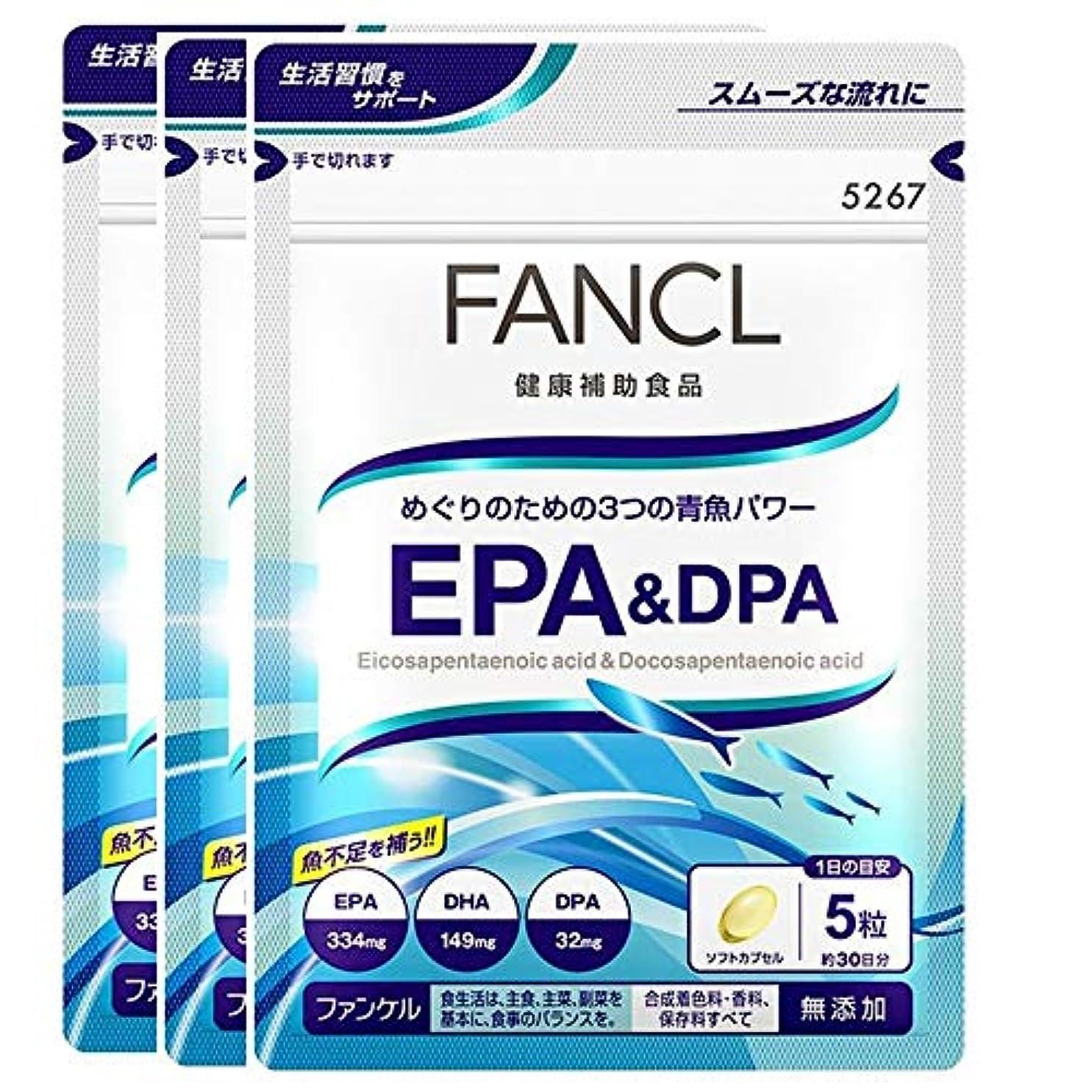 牧草地バレーボール虎FANCL ファンケル EPA&DPA約90日分(徳用3袋セット)1袋(150粒)×3
