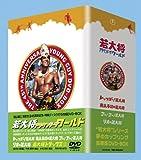 若大将 アラウンド・ザ・ワールド[DVD]