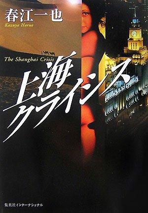 上海クライシスの詳細を見る