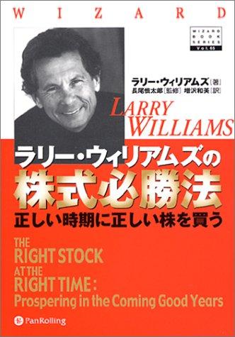 ラリー・ウィリアムズの株式必勝法~正しい時期に正しい株を買う (ウィザードブックシリーズ)の詳細を見る