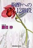 陶酔への12階段 (光文社文庫)