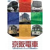 京阪電車 ~日向千歩(四代目おけいはん)と行く京阪沿線紀行~ [DVD]