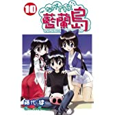 ながされて藍蘭島 10 (ガンガンコミックス)