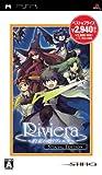 Riviera~約束の地リヴィエラ~ SPECIAL EDITION - PSP