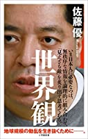 佐藤優 (著)(4)新品: ¥ 842