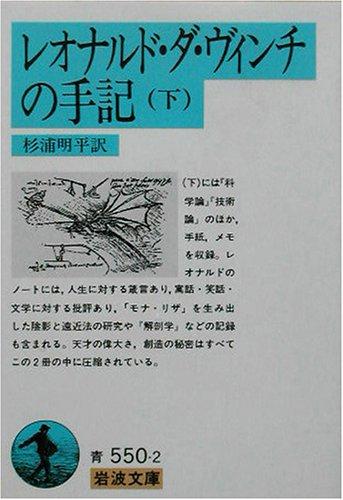 レオナルド・ダ・ヴィンチの手記 下 (岩波文庫 青 550-2)の詳細を見る