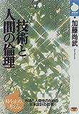 技術と人間の倫理 (NHKライブラリー)