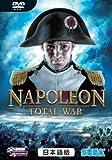 ナポレオン:トータルウォー 日本語版