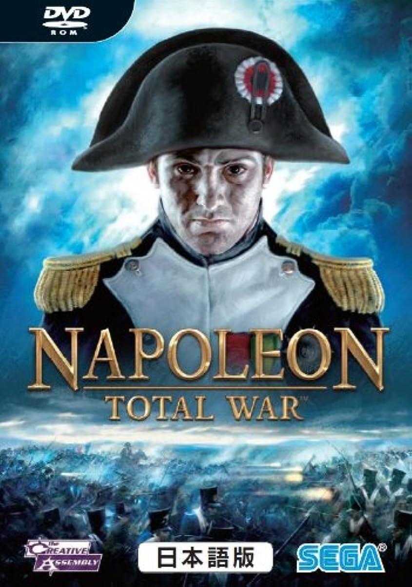 パークシェルター魔術ナポレオン:トータルウォー 日本語版