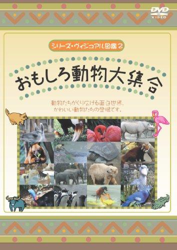 おもしろ動物大集合 [DVD]