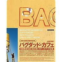 バグダッド・カフェ 4K修復版 Blu-ray