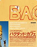 バグダッド・カフェ 4K修復版 Blu-ray[Blu-ray/ブルーレイ]