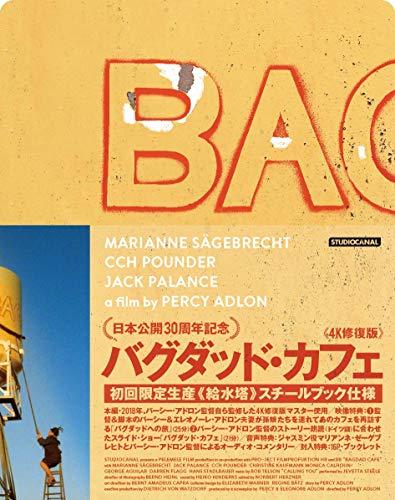 バグダッド・カフェ4K修復版 DVD