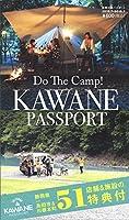 静岡川根パスポート2018-2019 (KAWANE PASSPORT)