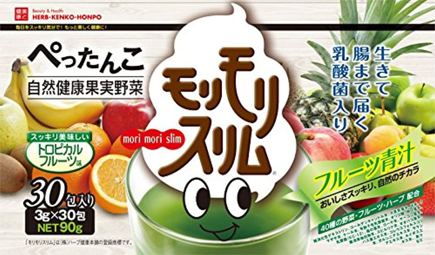 歌手なかなか心のこもった《 40種類の野菜?フルーツ?ハーブ配合 》 ぺったんこ | 自然健康果実野菜 | モリモリスリム フルーツ青汁 30包入り ~ 生きて腸まで届く乳酸菌入り ~