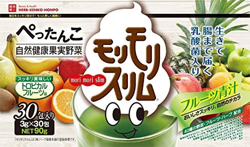 せっかちみがきます乗って《 40種類の野菜?フルーツ?ハーブ配合 》 ぺったんこ | 自然健康果実野菜 | モリモリスリム フルーツ青汁 30包入り ~ 生きて腸まで届く乳酸菌入り ~