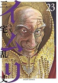 イムリ 23 (ビームコミックス)