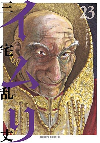 イムリ 第01-23巻 [Imuri vol 01-23]