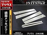 プリウス30系 金型成型 3D ステンレス メッキピラー 鏡面/ステンレスピラー メッキモール ドアメッキ