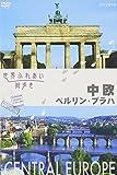 世界ふれあい街歩き 中欧/ベルリン・プラハ [DVD]